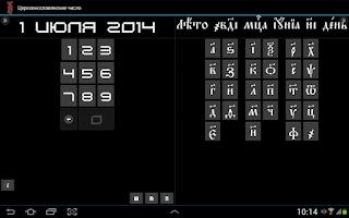 Screenshot of Церковнославянские числа