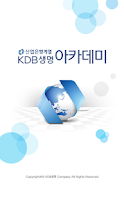 Screenshot of KDB생명 아카데미