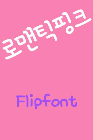 Rix로맨틱핑크 ™ 한국어 Flipfont