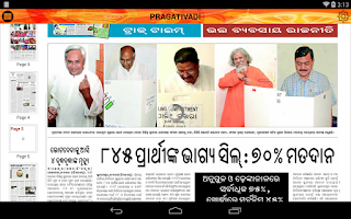 Screenshot of Odisha Khabar