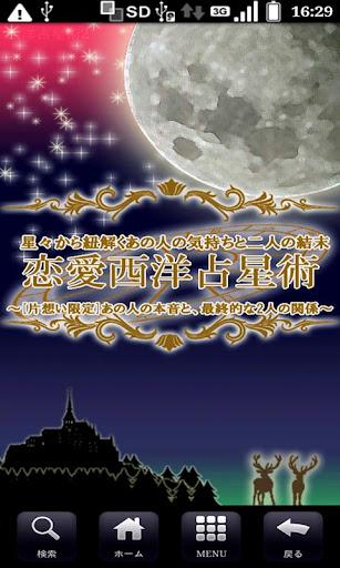 恋愛西洋占星術〜あの人の本音と 最終的な2人の関係〜