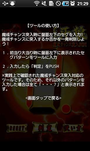 パチンコセグ判別-CR牙狼 魔戒チャンス突入-K-Navi 玩娛樂App免費 玩APPs