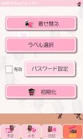 Screenshot of ベイクちゃんカレンダー