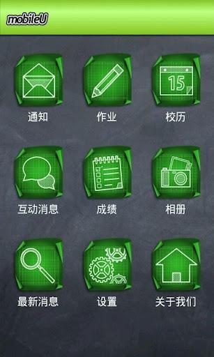 【免費教育App】大學通-APP點子