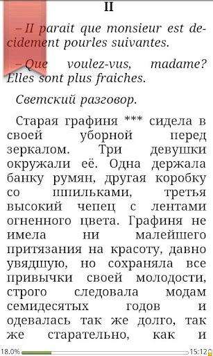 Пиковая дама. А.С. Пушкин