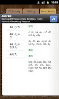 Screenshot of Dictionary Japanese Vietnamese