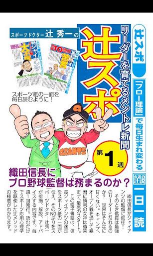 リーダーを育てるメントレ新聞 辻スポ① 織田信長 プロ野球へ