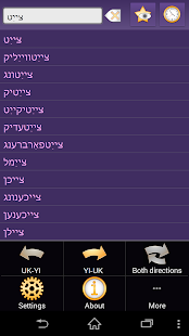 Ukrainian Yiddish dictionary - screenshot