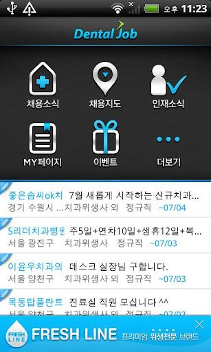 【免費商業App】덴탈잡 - 치과계 No.1 구인구직-APP點子