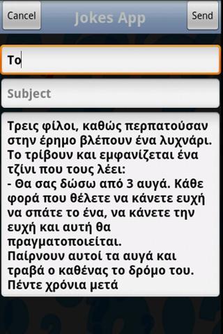Πρόστυχα Ανέκδοτα - Anekdota