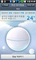 Screenshot of LG 휘센앱 SMART 2.0 [2012년 Wi-Fi]