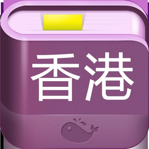 旅遊必備App|香港攻略 LOGO-綠色工廠好玩App
