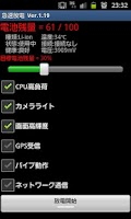 Screenshot of Fast discharge