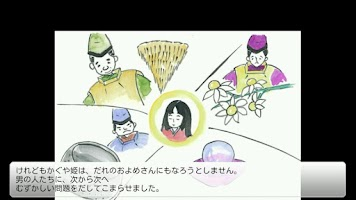 Screenshot of Storytelling book Kaguya-hime