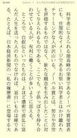 Screenshot of 大人げない大人になれ!