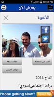 Screenshot of مسلسلاتى