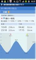 Screenshot of 魚勝 潮見表
