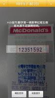 Screenshot of 發票123 付費版 (統一發票對獎,手機條碼、共通性載具)