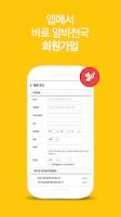 Screenshot of 알바천국 맞춤알바 - 알바 검색앱