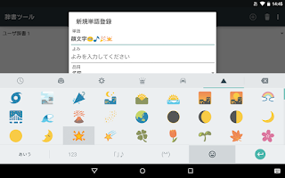 Screenshot of Google Japanese Input