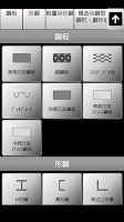 Screenshot of 鋼材tap