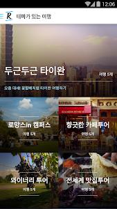 마이리얼트립 - NO.1 자유여행 플랫폼 : 현지투어, 항공권, 호텔, 에어텔, 민박 티켓 이미지[2]