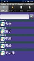 Screenshot of 四書五経