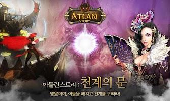 Screenshot of 아틀란스토리 - 천계의 문 for Kakao