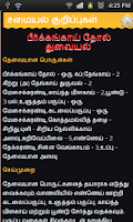 Screenshot of Recipes in tamil