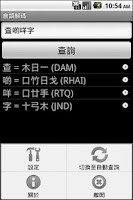 Screenshot of 倉頡解碼