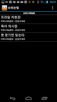 Screenshot of 슈퍼눈팅