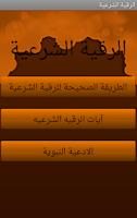 Screenshot of الرقية الشرعية