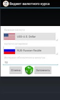 Screenshot of Exchange Rate Widget
