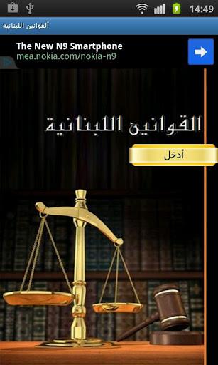 ألقوانين اللبنانية Leb Laws