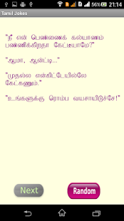 Tamil Jokes - screenshot