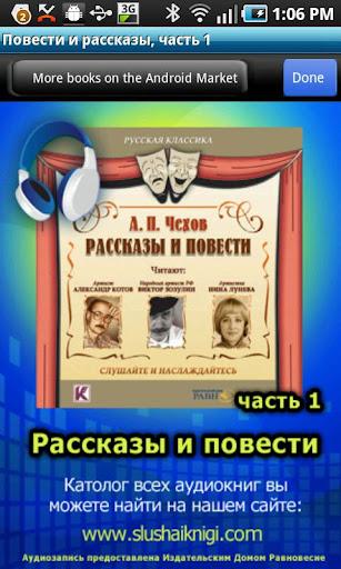 Чехов рассказы-1 аудиокнига