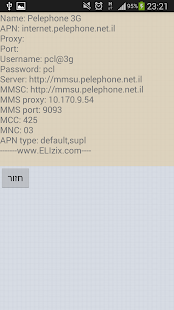 APN Israel - screenshot