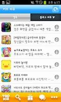 Screenshot of [무료]필수 어린이 앱포털 - 탭키즈