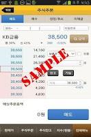 Screenshot of KB투자증권 KB스마톡S (Smartok S)