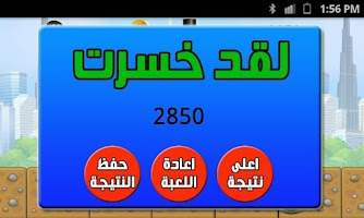 Screenshot of لعبة عبود في دبي