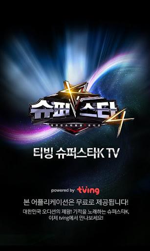 슈퍼스타 K TV