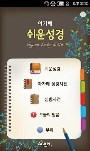 아가페 쉬운성경