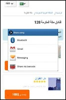 Screenshot of Makkah Hotels فنادق مكة