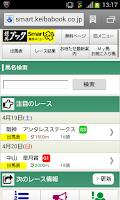 Screenshot of 競馬ブックSmart