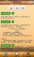 Screenshot of 起名大師-起名 改名 解名 算命 八字