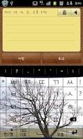 Screenshot of 모아키 키보드 스킨 나무