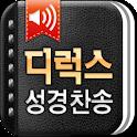 디럭스성경찬송 icon