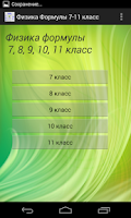 Screenshot of Физика 7, 8, 9, 10, 11 Класс