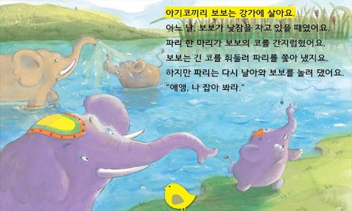 韩文成长第二阶段三号 玩教育App免費 玩APPs