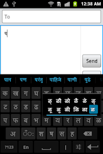 App Sparsh Marathi Keyboard APK for Windows Phone
